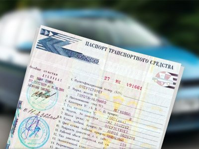 При дубликате птс как узнать в залоге машина или нет москва ул новомосковская автосалон